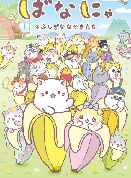 《香蕉喵不可思议的伙伴们》日语简繁/网盘下载 动漫-第1张