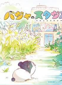 《巴加的工作室》中文字幕/百度网盘免费下载 动漫-第1张