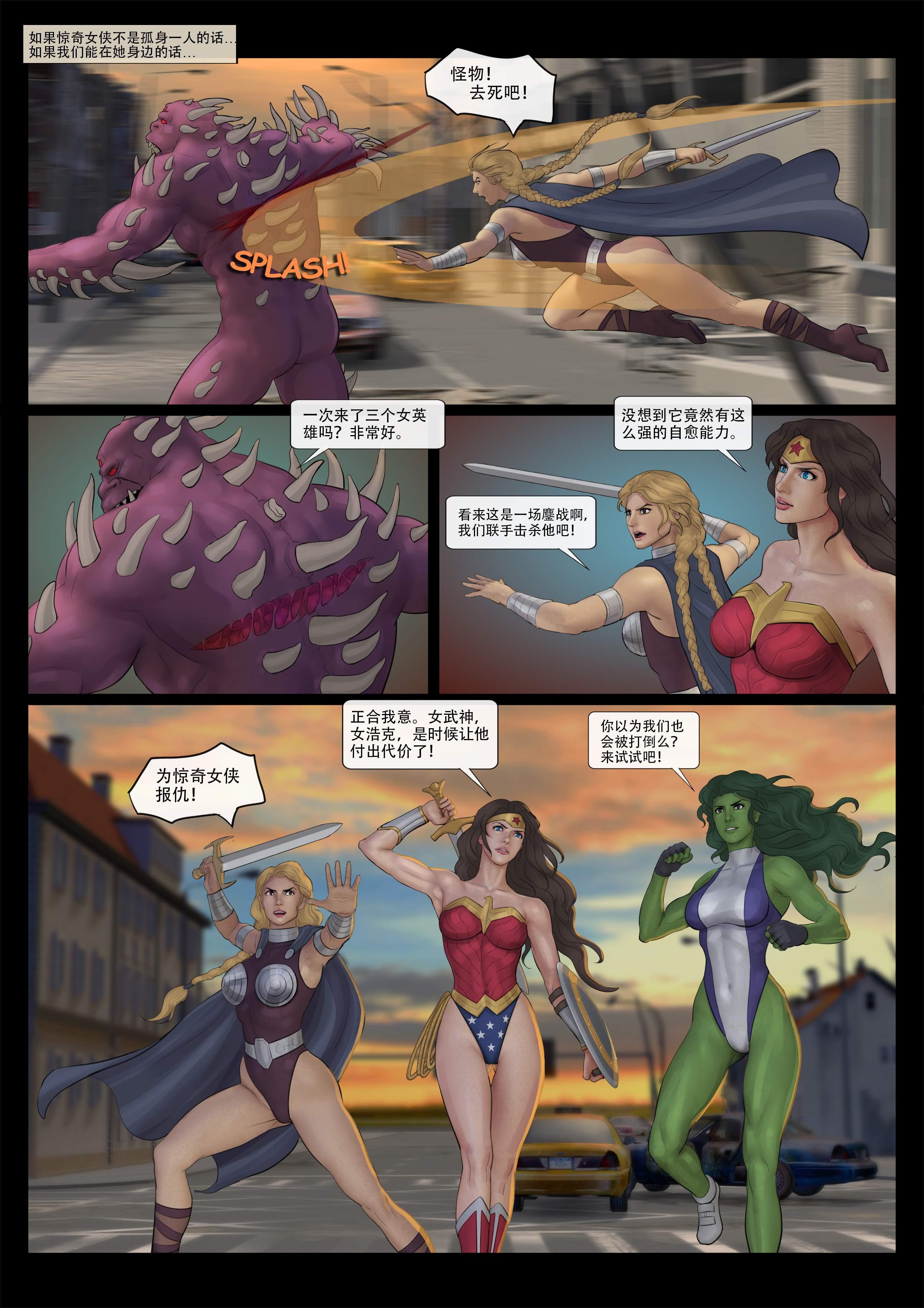 复仇者的噩梦 1-2 漫画-第2张