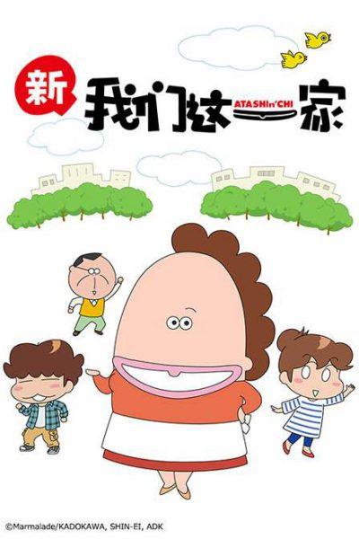 《新我们这一家》中文字幕/百度网盘免费下载 动漫-第1张