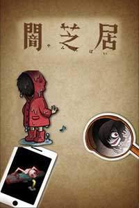 《暗芝居 第3季》中文字幕/百度网盘免费下载 动漫-第1张
