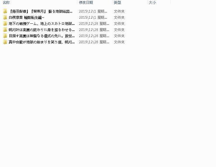 地下战栗游戏-   【1~6集全】 鲤番-第5张