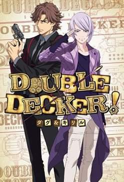 《DOUBLE DECKER! 道格&西里尔》中文字幕/百度网盘免费下载 动漫-第1张