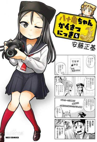 《八十龟酱观察日记》中文字幕/百度网盘免费下载 动漫-第1张