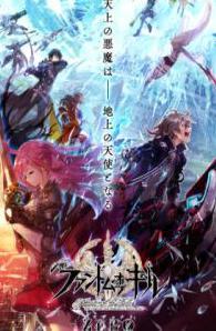 《杀戮幻影-从零开始的反叛》中文字幕/百度网盘免费下载 动漫-第1张