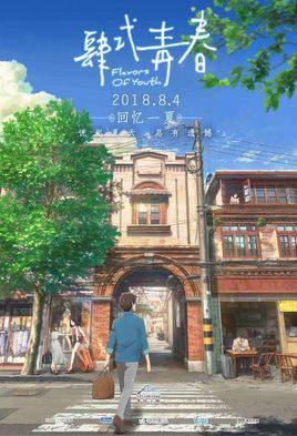 《肆式青春》中文字幕/百度网盘免费下载 动漫-第1张