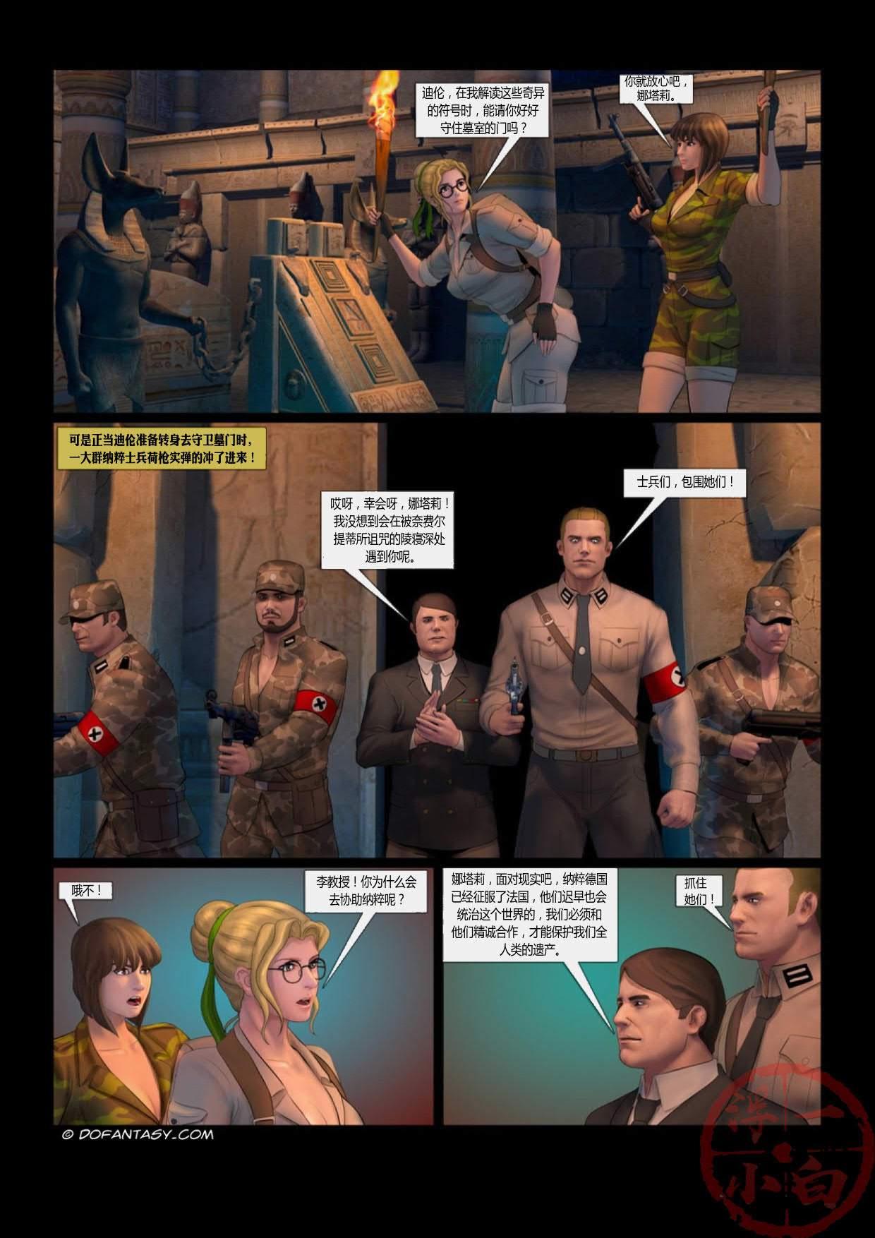 埃及探险 EGYPT ADVENTURE 漫画-第2张