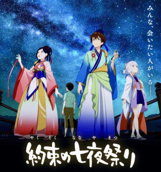《约定的七夜祭》中文字幕/百度网盘免费下载 动漫-第1张