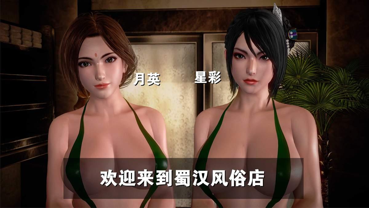三国无双8 同人3D  1/2弹为CG+3弹为漫画    【1~3弹全】 CG/画集-第3张