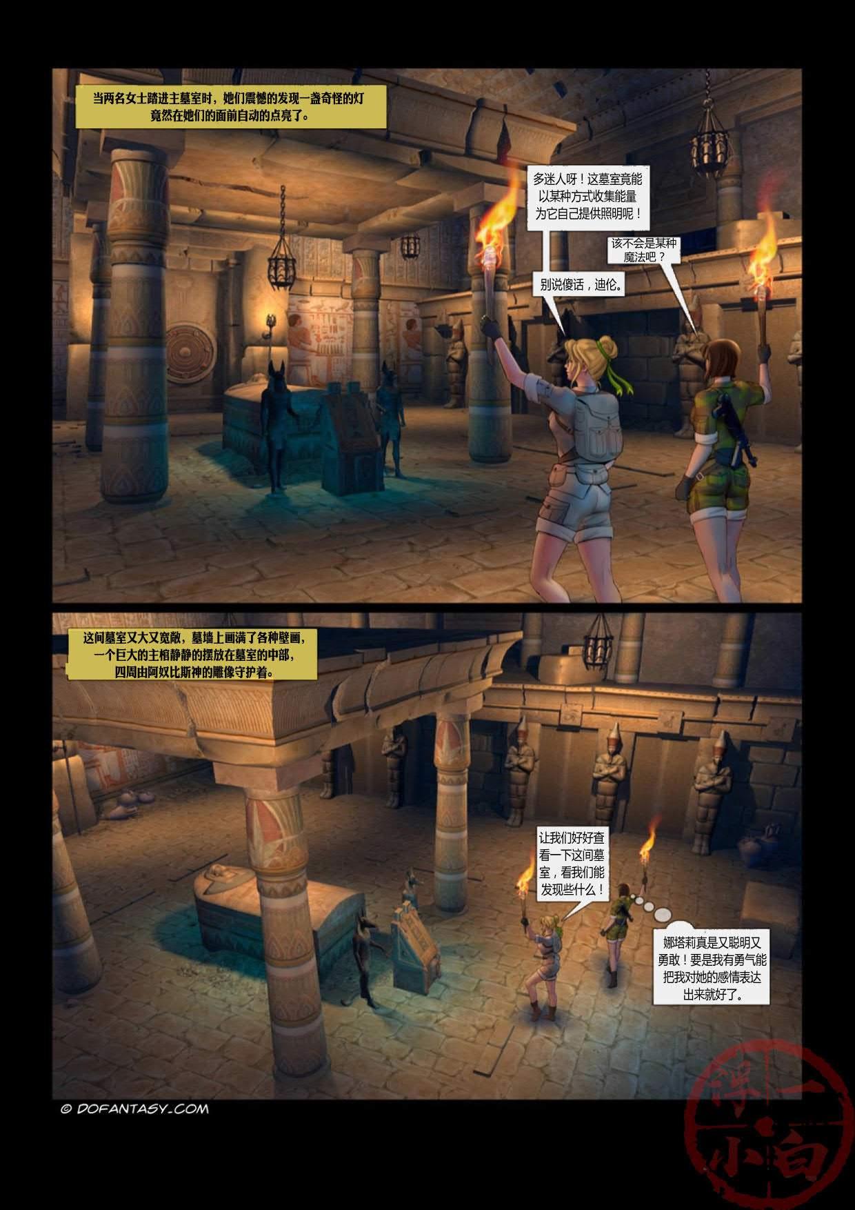 埃及探险 EGYPT ADVENTURE 漫画-第1张
