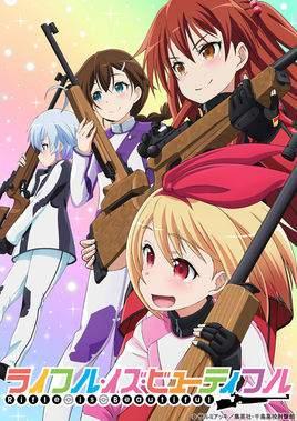 《美妙的步枪》中文字幕/百度网盘免费下载 动漫-第1张