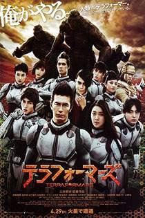 《火星异种真人版》中文字幕/百度网盘免费下载 动漫-第1张