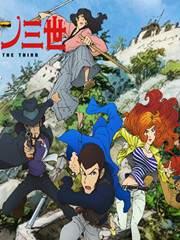 《鲁邦三世 新系列》中文字幕/百度网盘免费下载 动漫-第1张