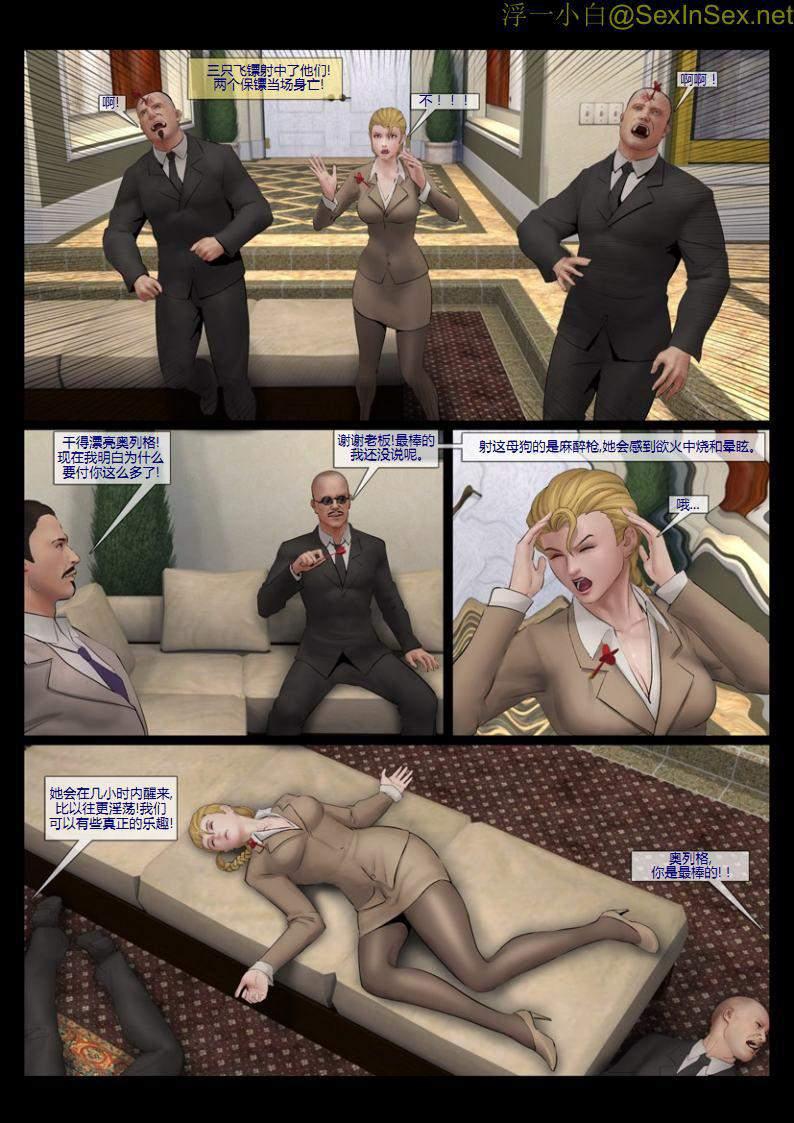 奴隶改造SLAVE RENOVATION 漫画-第2张