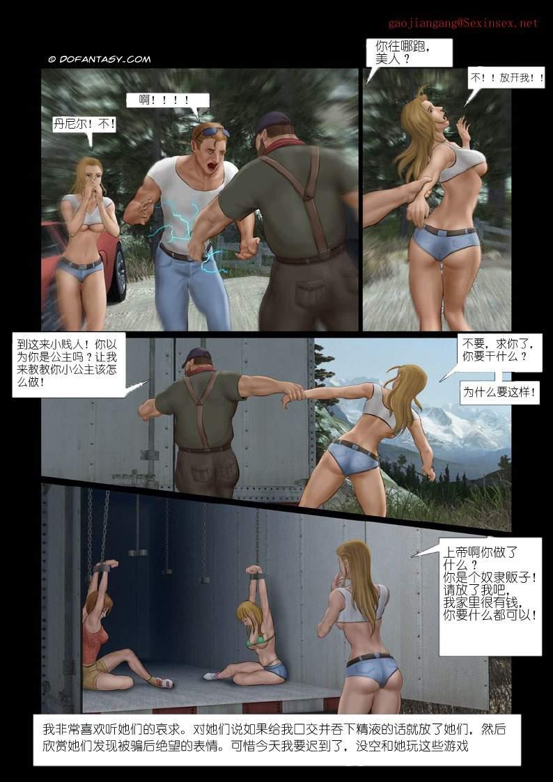 The Slave Factory 性奴工厂 漫画-第2张