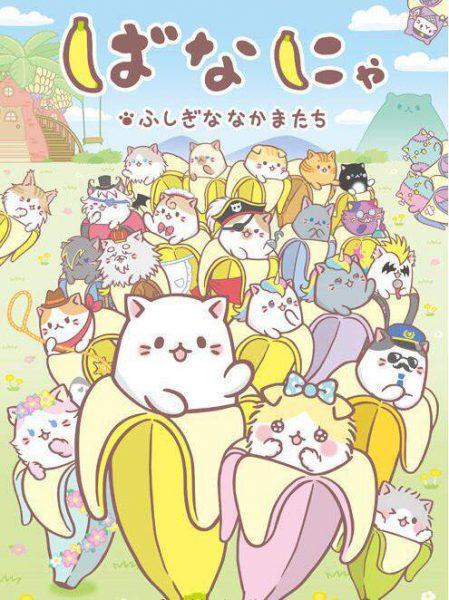 《香蕉喵不可思议的伙伴们》中文字幕/百度网盘免费下载 动漫-第1张