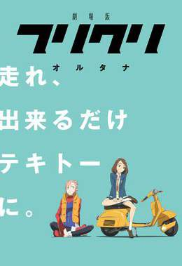 《FLCL Alternative》中文字幕/百度网盘免费下载 动漫-第1张
