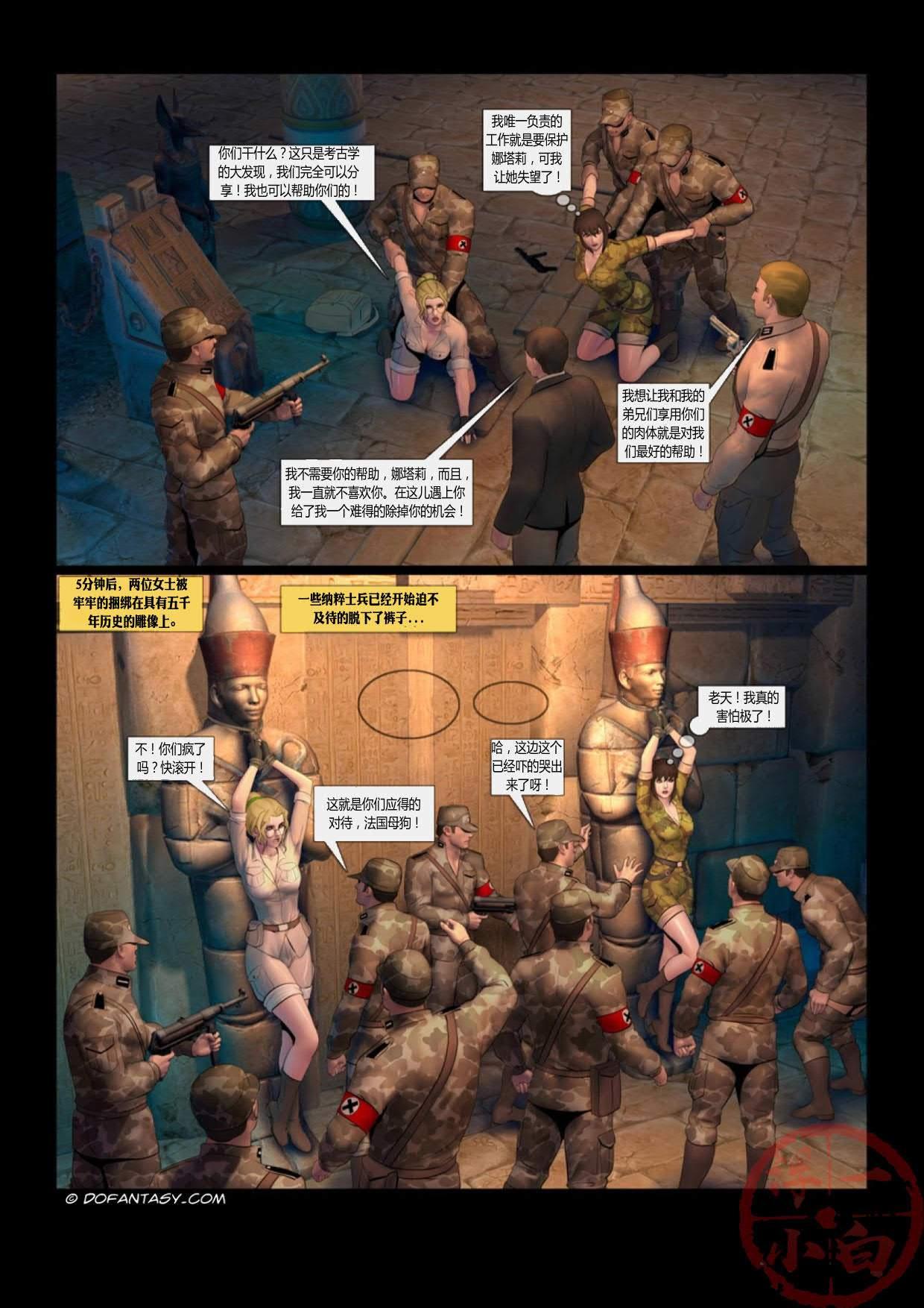 埃及探险 EGYPT ADVENTURE 漫画-第3张