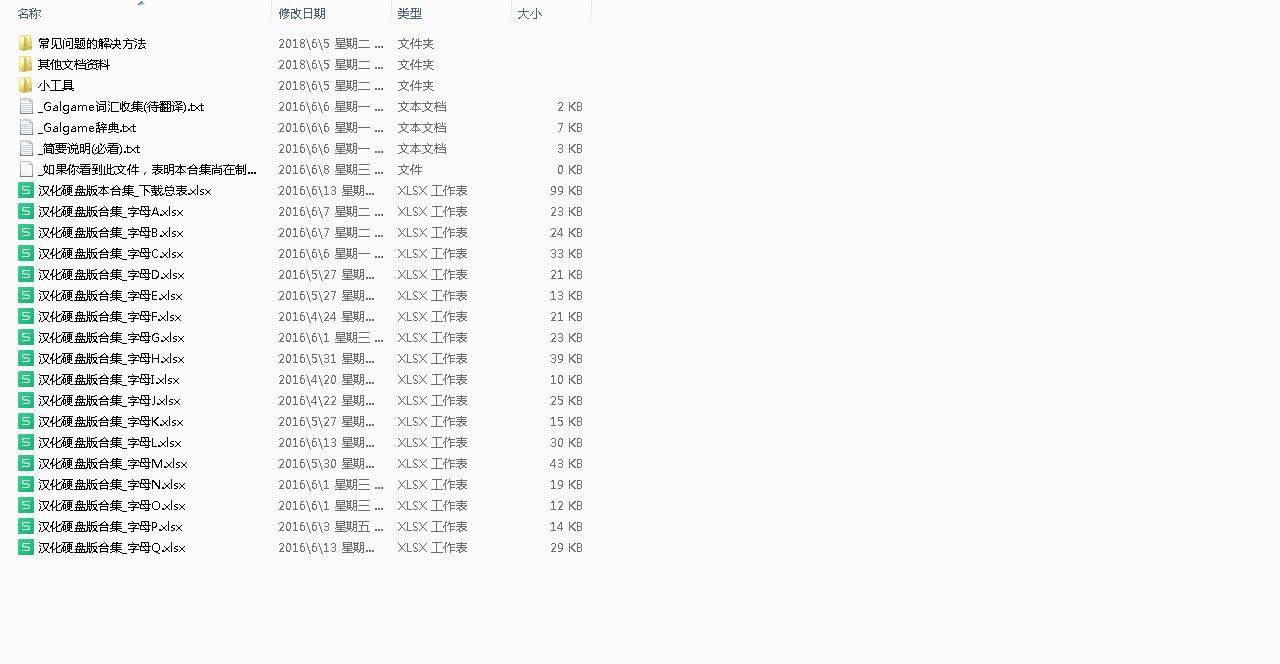 800部-绅士游戏汉化合集+详尽分类+辅助工具 安卓端-第2张