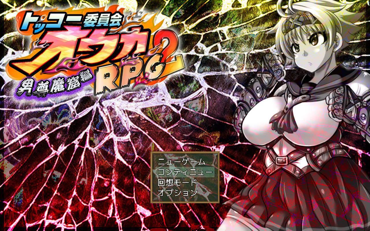 神风队长·奥卡2代:男尊魔窟篇!正式版+全CG 电脑端-第1张