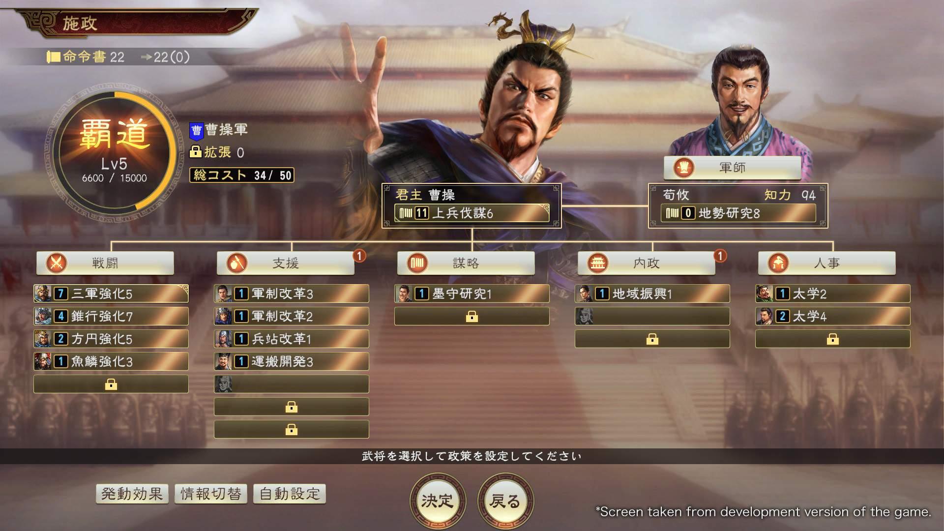 三国志14:官方中文绿色硬盘版!【超级大作】【8.4G】 电脑端-第2张