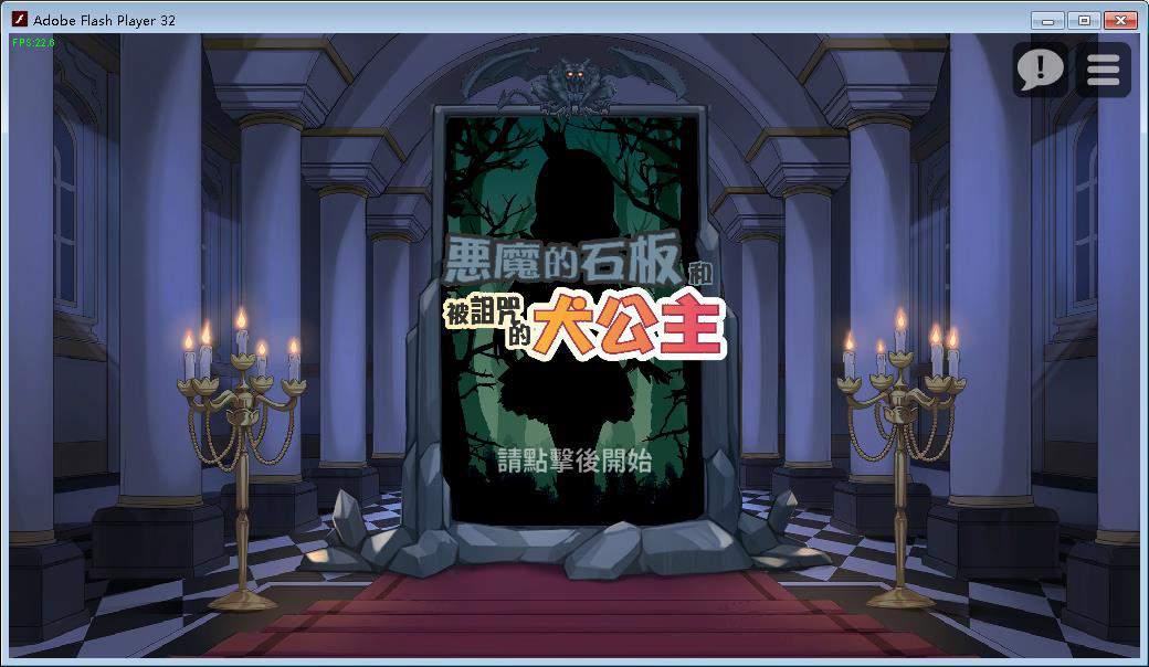 恶魔的石板和被诅咒的狗子公主【300M】 安卓端-第1张
