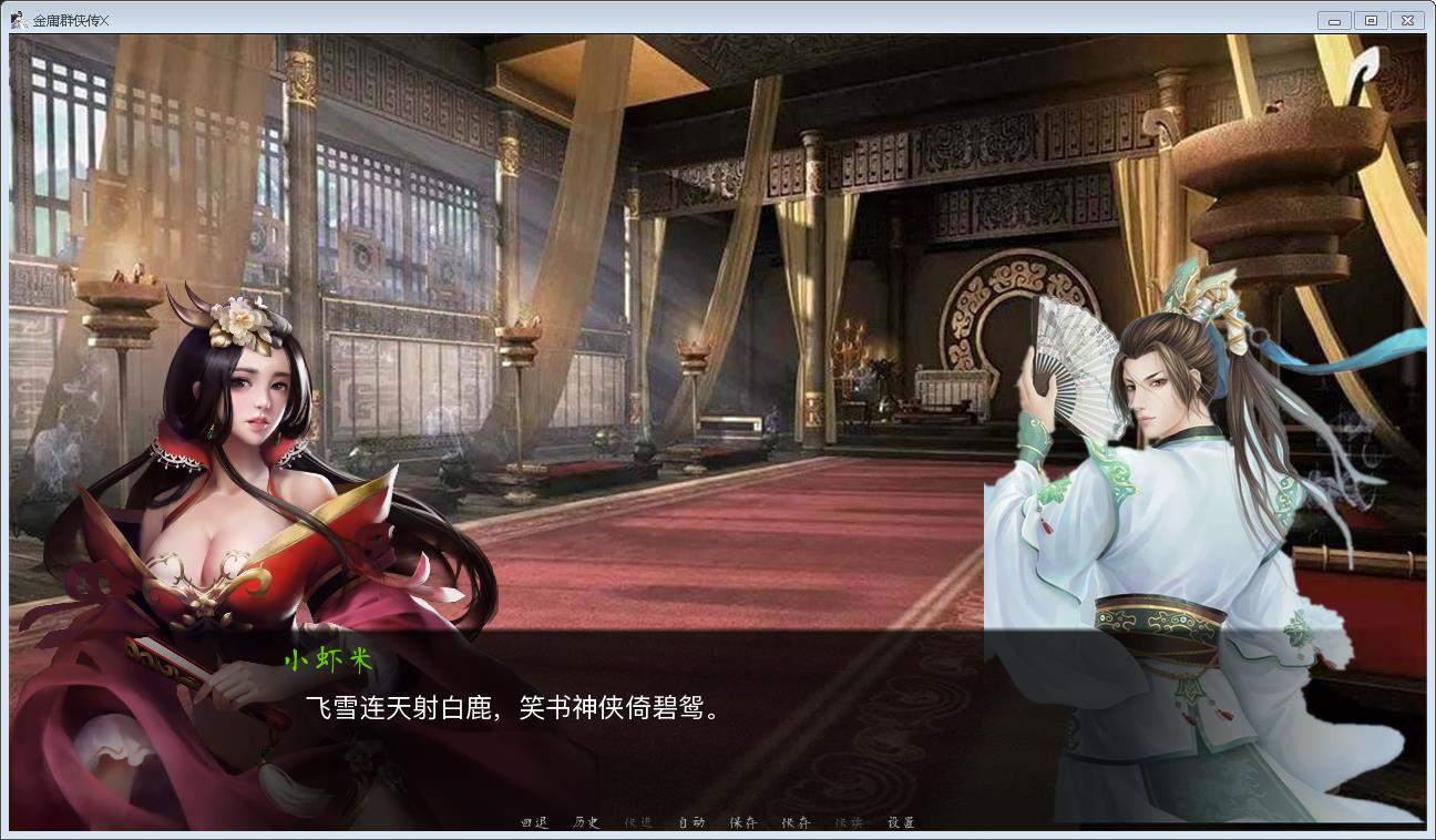 金庸群侠传X Renpy重制中文版 安卓端-第3张