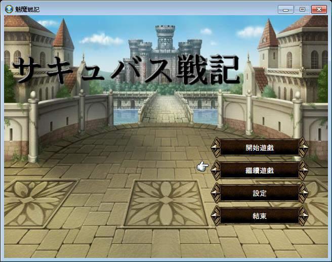 魅魔战纪:官方中文版+存档 电脑端-第1张