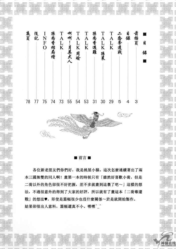 yin.三国梦想  2 漫画-第2张