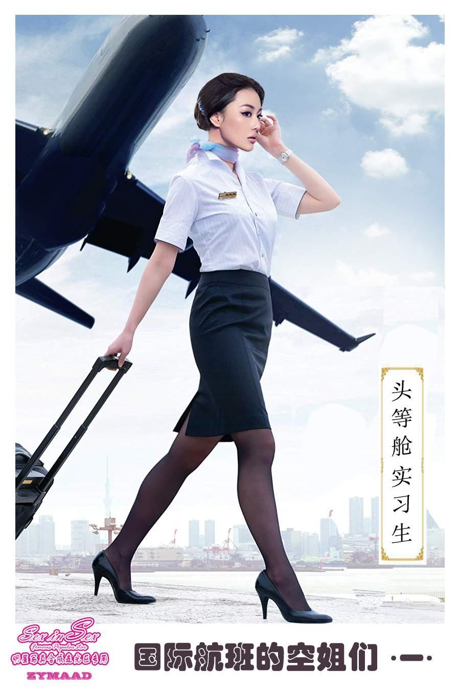 国际航班的空姐们!【1-6部】完结中文版 漫画-第1张