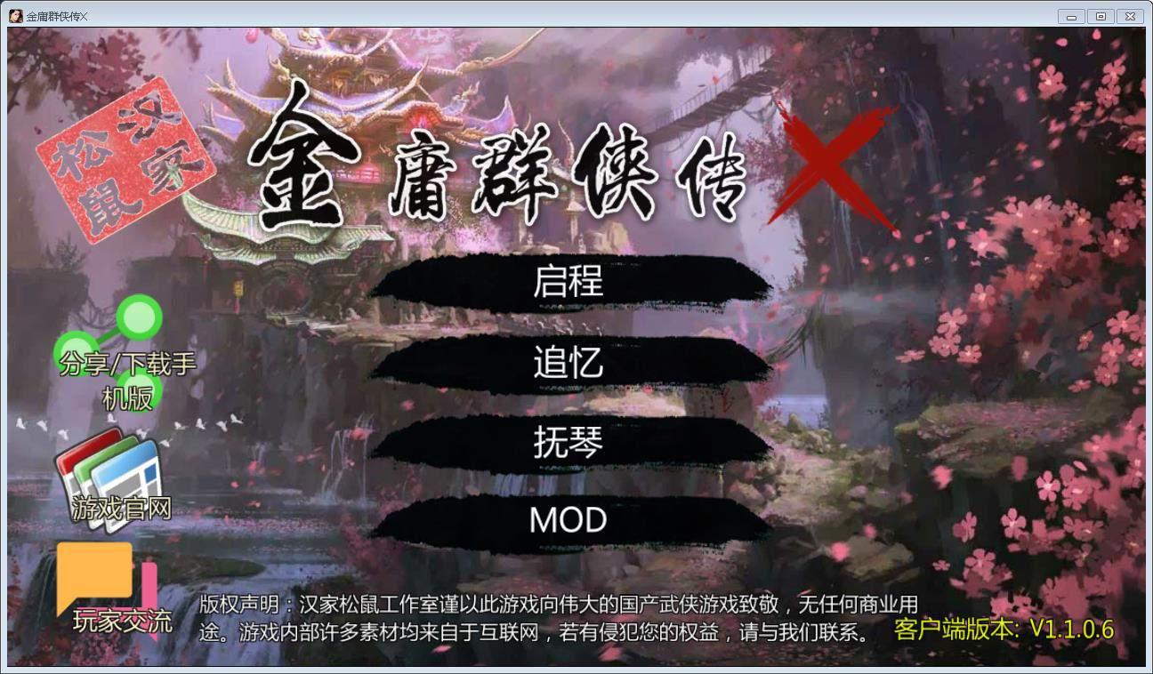 金庸群侠传X:绅士无双后宫版 安卓端-第1张
