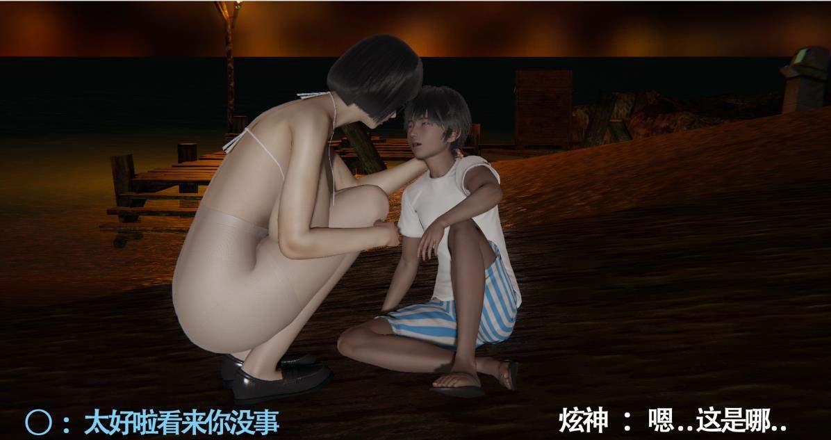 小炫与岛【1-2章】中文版 漫画-第3张