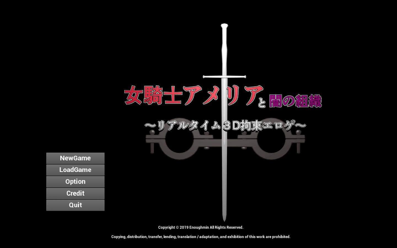 骑士阿梅莉亚和黑暗组织~实时3d拘束拷问【500M】 电脑端-第1张