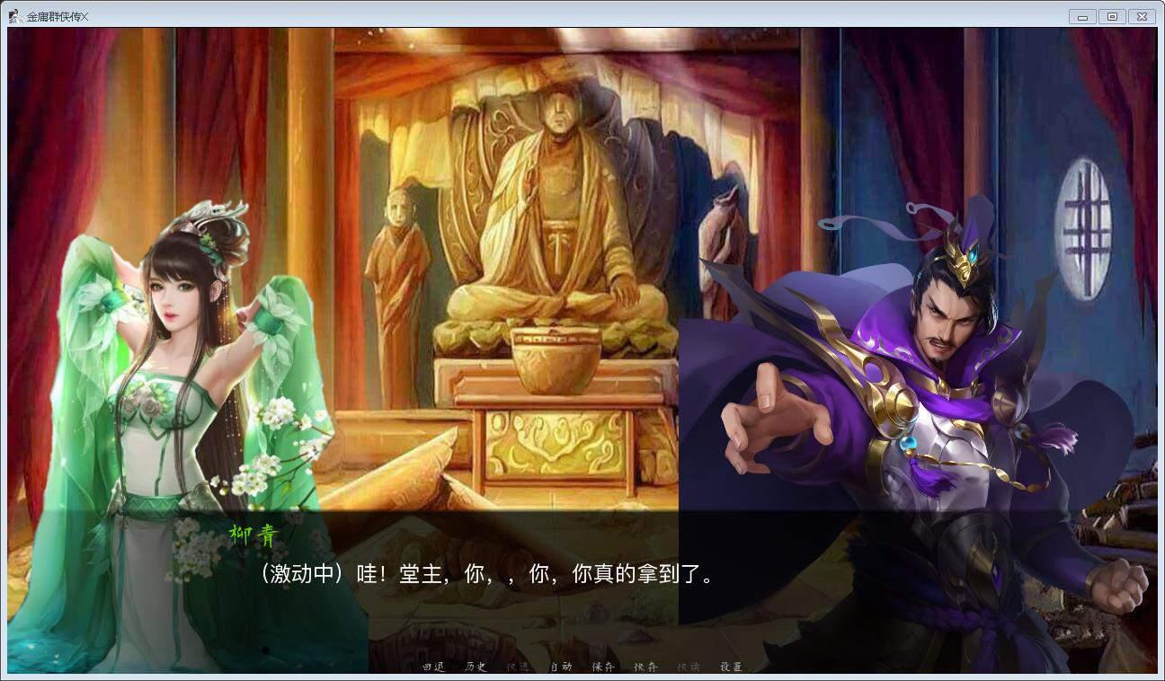 金庸群侠传X Renpy重制中文版 安卓端-第5张