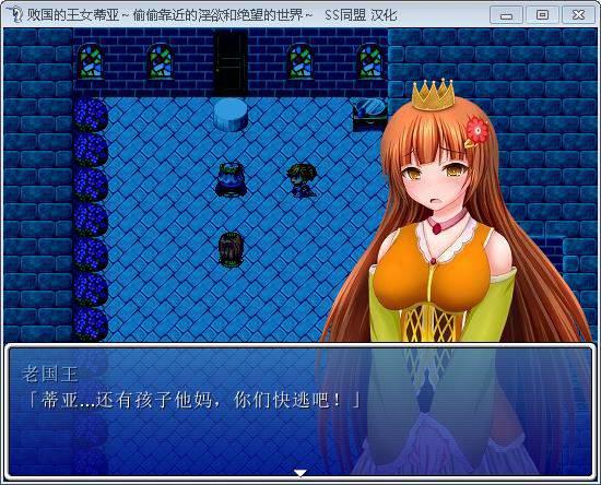 败国的王女蒂亚:偷偷靠近的银欲和绝望的世界!完整汉化版 电脑端-第2张
