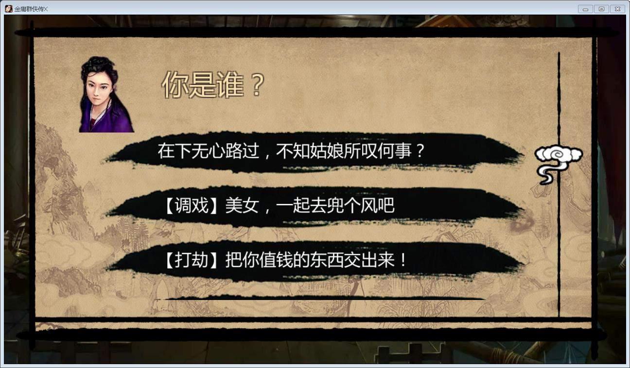 金庸群侠传X:绅士无双后宫版 安卓端-第2张