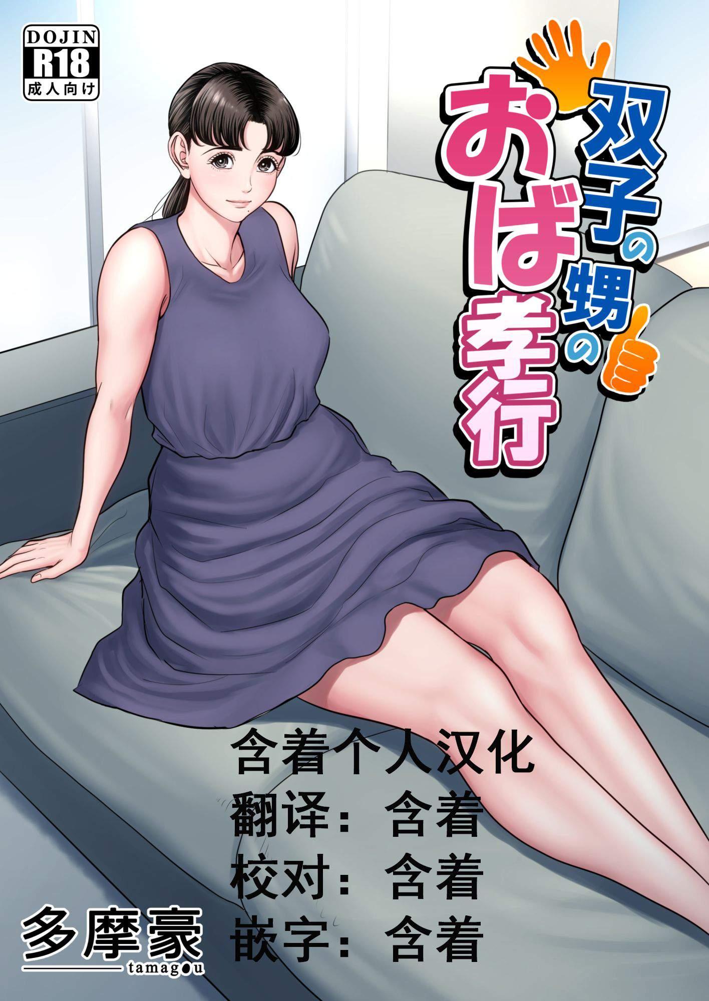 """性爱按摩 """"多摩豪""""x12【239M】 漫画-第1张"""