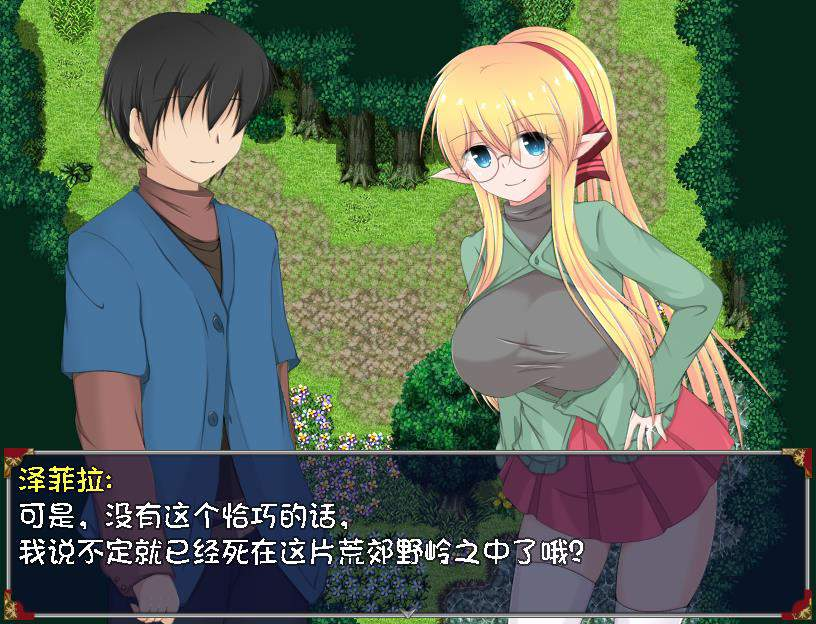 新婚妻子泽菲拉:强迫出轨的精灵新妻!步兵中文版 电脑端-第3张