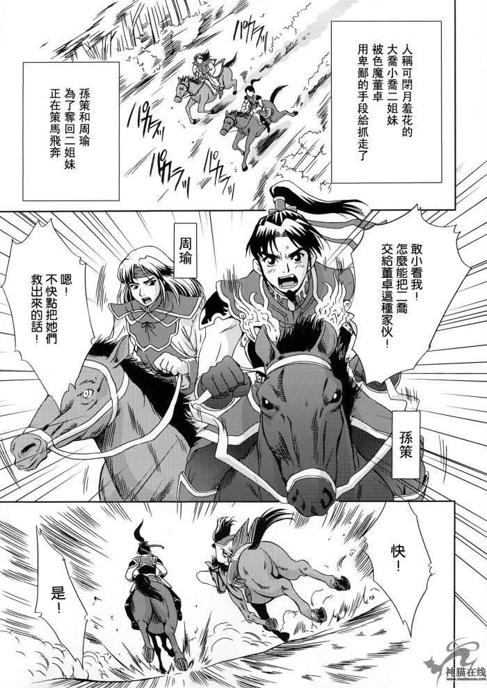 yin.三国梦想  2 漫画-第3张