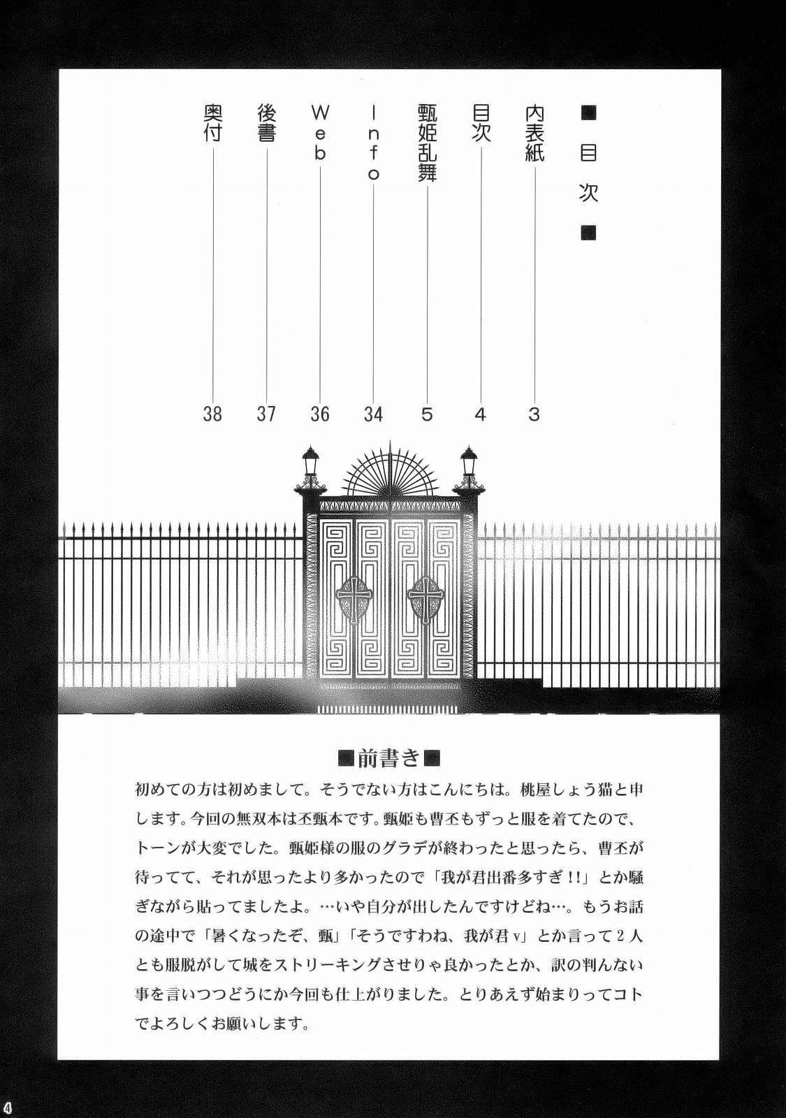 三国同人之甄姬乱舞 漫画-第3张