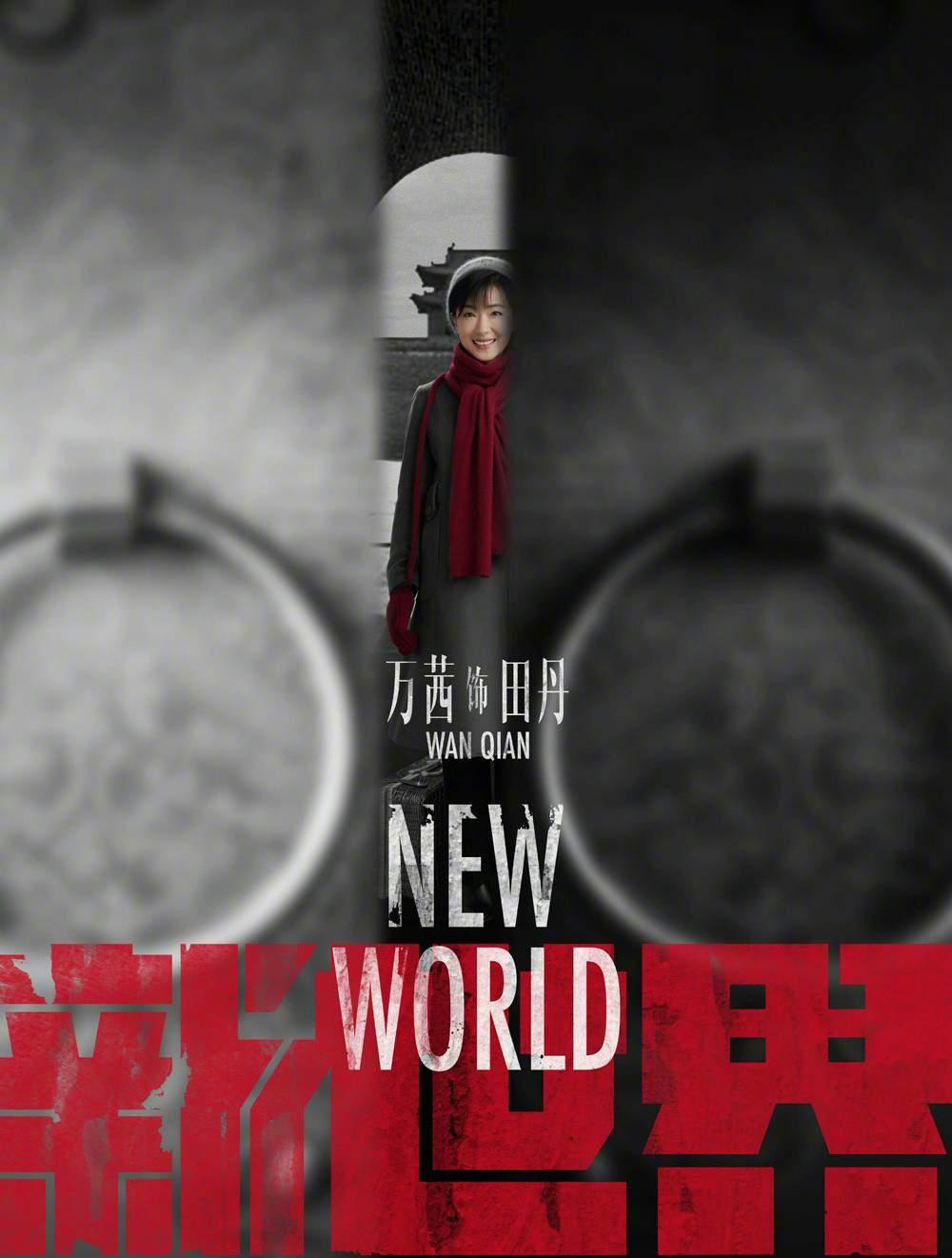 [新世界][70集全][国语中字][1080p]BT下载