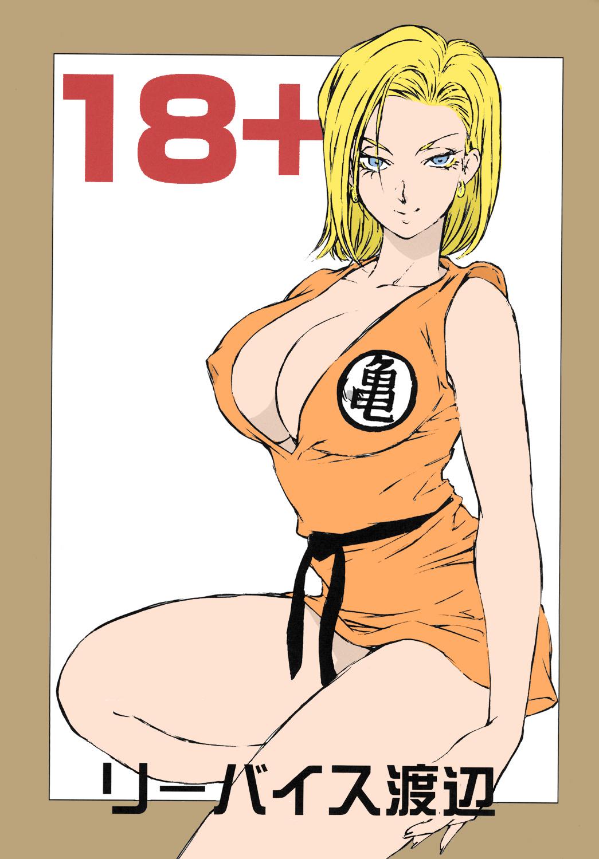 龙珠头号女神:人造人18号拉姿丽!100部同人 漫画-第2张