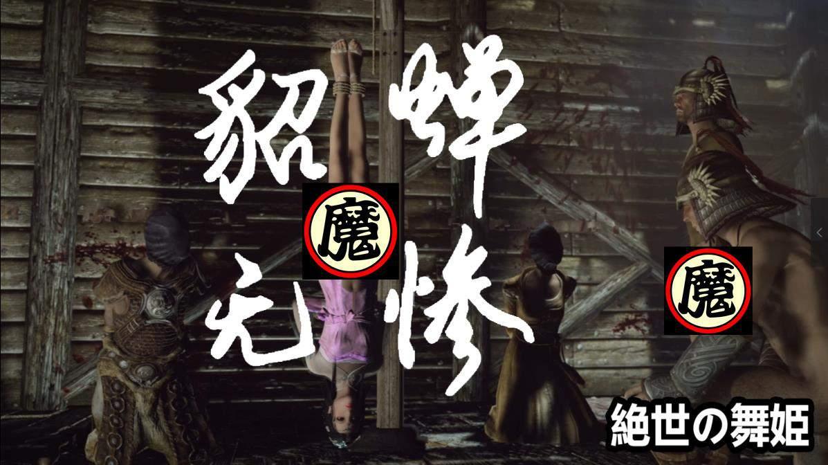 三国同人:貂蝉无惨~絕世の舞姬!完整版