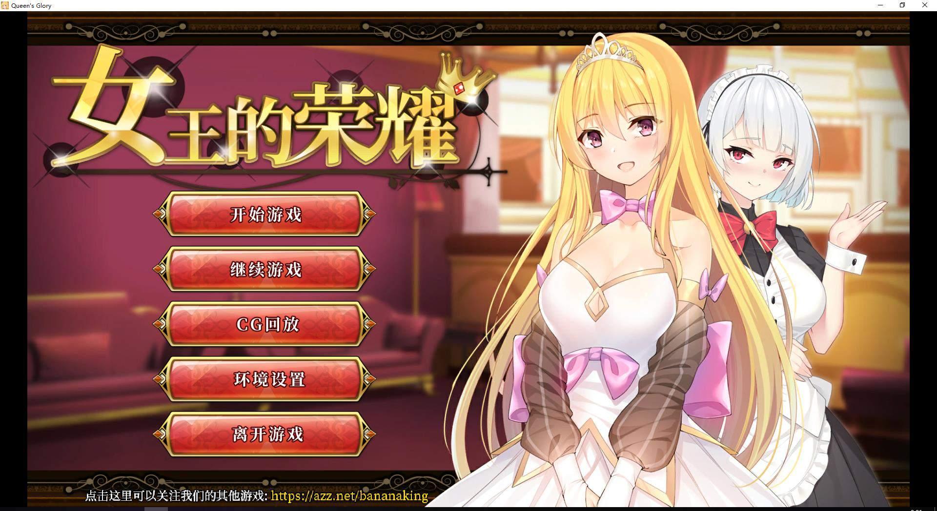 女王的荣耀:4月支援中文步兵版