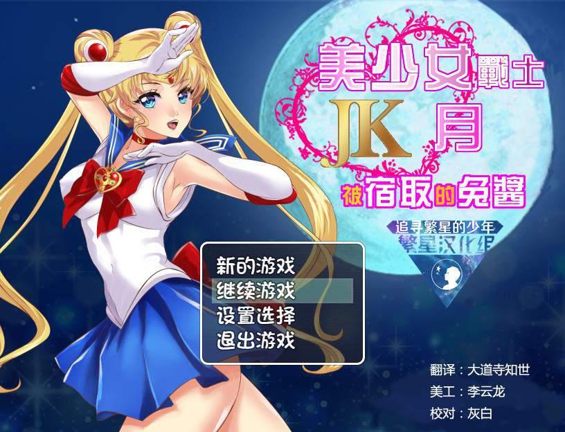 美少女战士JK:被寝取的月野兔 精修完整汉化版