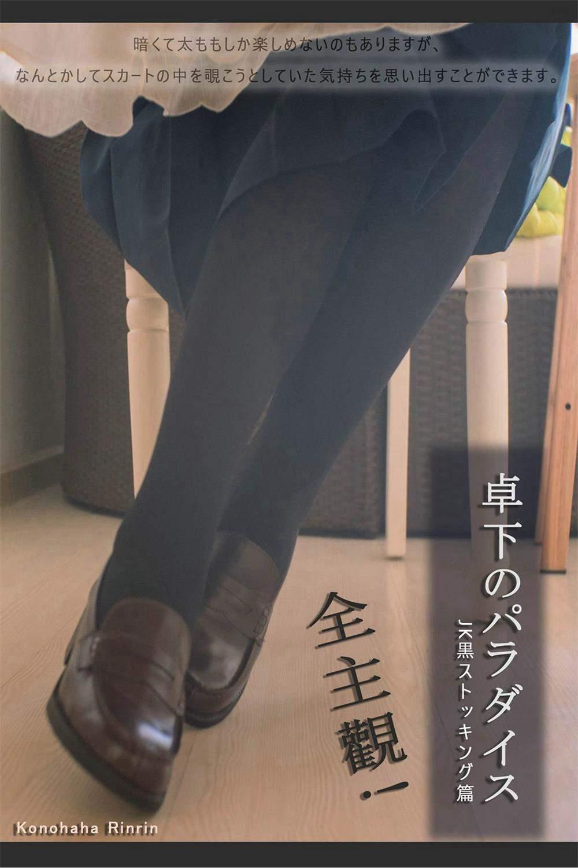 木花琳琳是勇者!桌下极乐 (19P+1V)