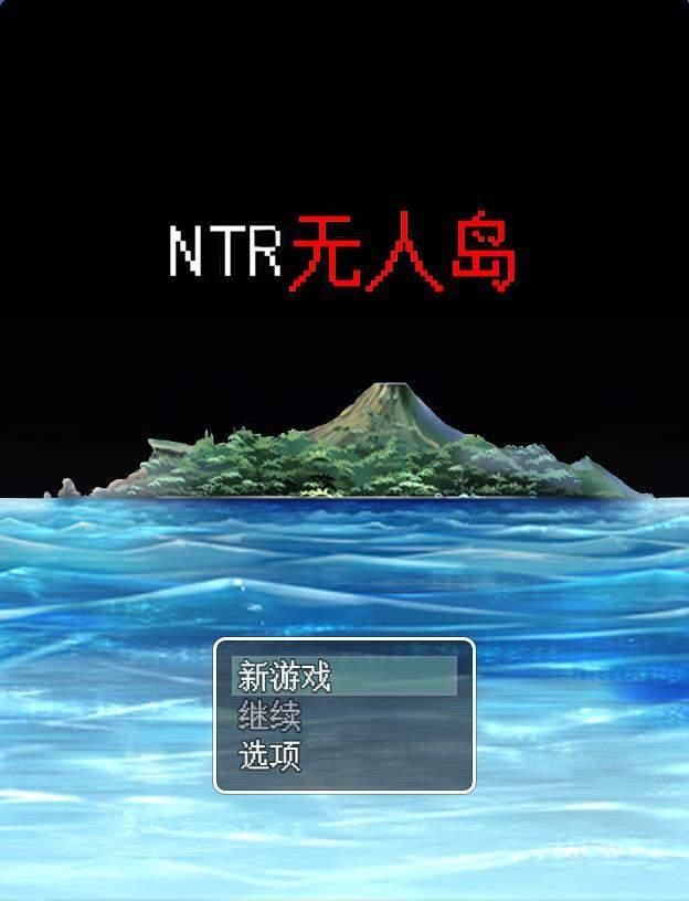 NTR无人岛!官方中文DL正式版+攻略