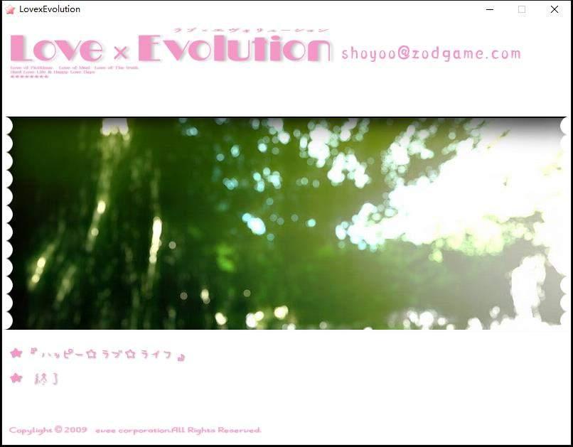 LOVE×EVOLUTION:快乐性活【附存档】