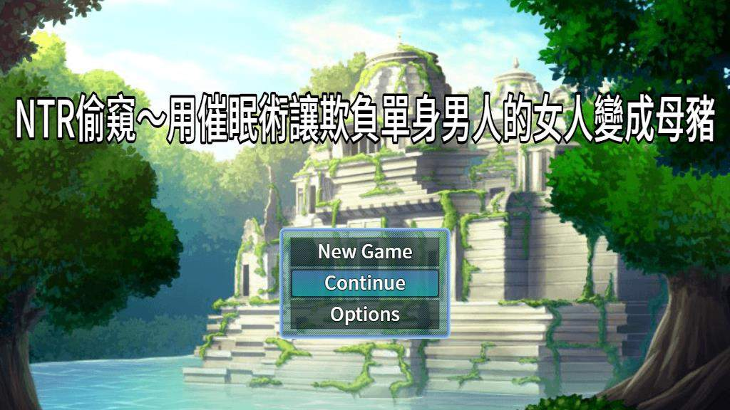 NTR偷窥!用催眠术将欺负单身狗的臭娘们全部变成RBQ!官方中文版