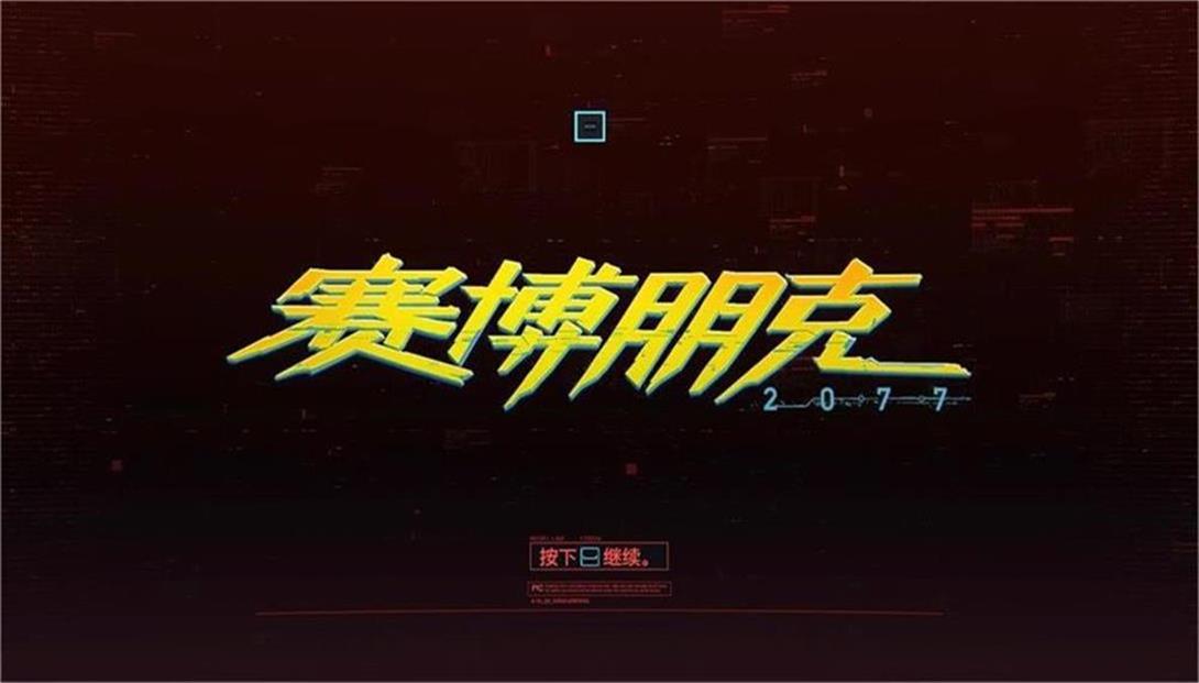 塞博朋克2077 完整正式版 [中文破解/未删减版]【64G/本体+解锁】